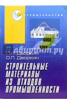 Строительные материалы из отходов промышленности: Учебно-справочное пособие