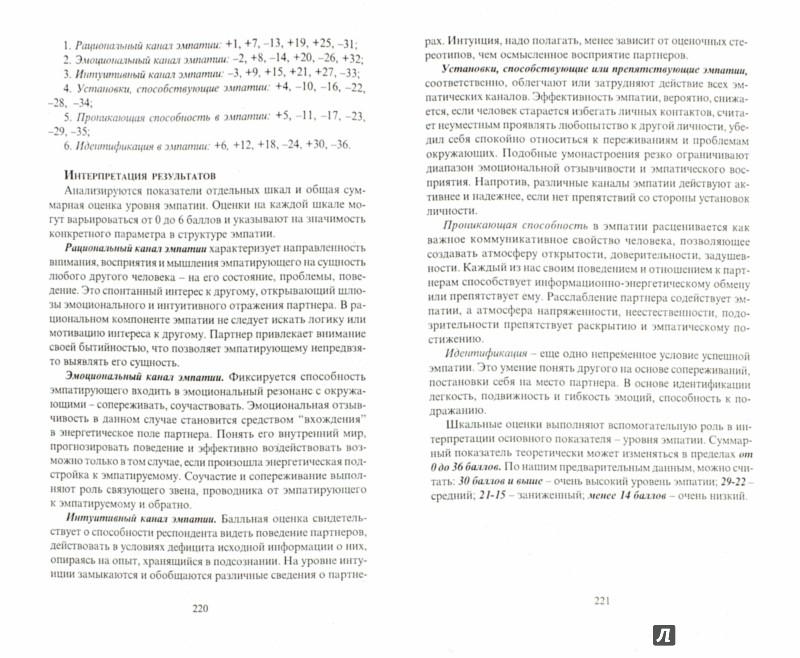 Иллюстрация 1 из 10 для Психодиагностика персонала. Методики и тесты. В 2-х томах - Даниил Райгородский   Лабиринт - книги. Источник: Лабиринт