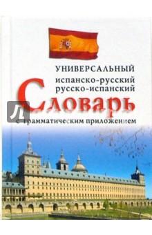 Испанско-русский и русско-испанский универсальный словарь с грамматическим приложением (24 000 слов)