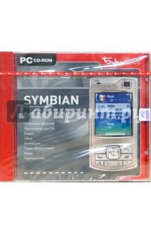 Все лучшее для смартфонов Symbian (CDpc)