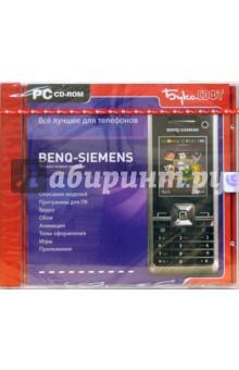 Все лучшее для телефонов Benq-Siemens (CDpc)
