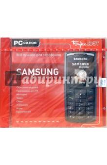 Все лучшее для телефонов Samsung (CDpc)