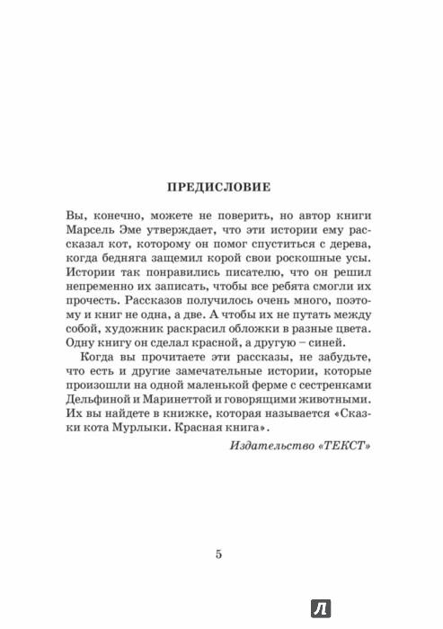 Иллюстрация 1 из 16 для Сказки кота Мурлыки. Синяя книга - Марсель Эме   Лабиринт - книги. Источник: Лабиринт