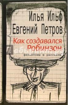 Ильф Илья Арнольдович, Петров Евгений Петрович Как создавался Робинзон