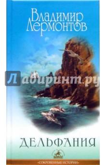 Дельфания