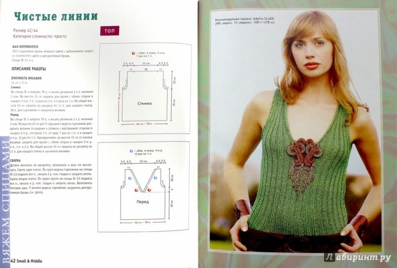 Иллюстрация 1 из 16 для Вязаная мода. Smail i Мiddle. Для женщин. Спицы | Лабиринт - книги. Источник: Лабиринт