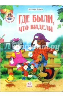Бойко Богдана Где были, что видели