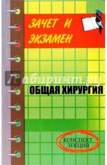 Шевчук Денис Александрович Общая хирургия. Конспект лекций