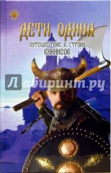 Востокова Евгения Дети Одина: Путешествие в страну викингов