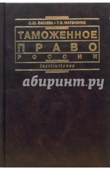 Таможенное право России: Учебник