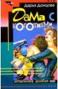 Дама с коготками: Роман