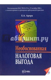 Арора Екатерина Необоснованная налоговая выгода