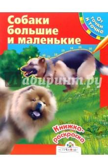 Александрова Ольга Макаровна Собаки большие и маленькие. От точки к точке