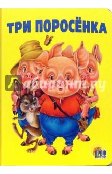 Михалков Сергей Владимирович Три поросенка