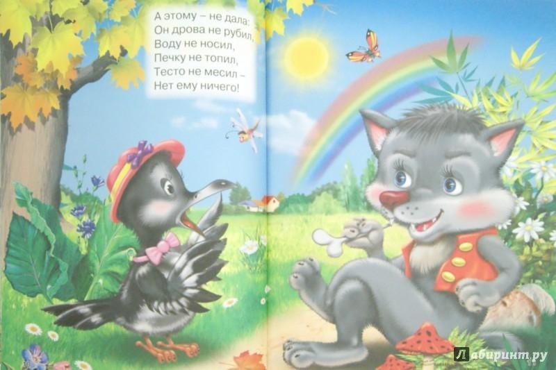 Иллюстрация 1 из 43 для Любимые потешки малышам | Лабиринт - книги. Источник: Лабиринт