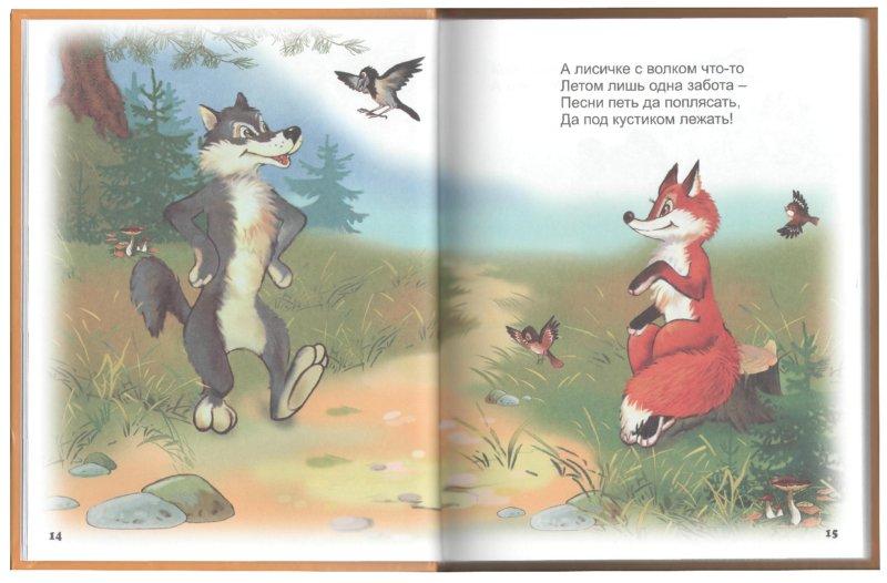 Иллюстрация 1 из 49 для Стихи и загадки для малышей | Лабиринт - книги. Источник: Лабиринт