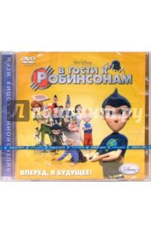 В гости к Робинсонам (DVDpc)