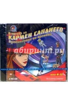 В погоне за Кармен Сандиего: Путешествие во времени (2CDpc)