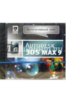 Интерактивный курс Autodesk 3DS MAX9 (CDpc)