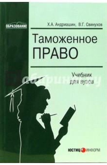 Таможенное право: Учебник для вузов