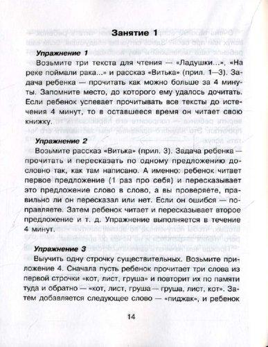 Иллюстрация 1 из 16 для Учимся читать быстро. - Максим Ильин   Лабиринт - книги. Источник: Лабиринт