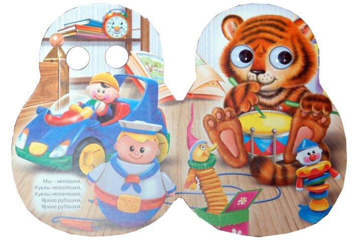 Иллюстрация 1 из 5 для Вырубка: Куклы. Неваляшки - Зоя Петрова   Лабиринт - книги. Источник: Лабиринт