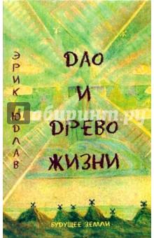 Дао и Древо Жизни. Алхимические и сексуальные мистерии Востока и ЗападаЭзотерические знания<br>Эрик Юдлав - один из первых американских учеников Мантэка Чиа, сам ставший инструктором Исцеляющего Дао. Кроме того, он много лет изучал, практиковал и преподавал Каббалу, западную магию и шаманизм. Во всех этих традициях он достиг достаточно высокого уровня посвящения, чтобы найти в их учениях и практиках много сходного и написать об этом содержательную и авторитетную книгу. На этот труд его благословил сам Мастер Мантэк Чиа.<br> Дао и Древо Жизни подробно описывает продвинутые даосские практики, о которых Мантэк Чиа в своих собственных книгах пока что лишь вскользь упоминал: Слияние Пяти Стихий II и III, Просветление Кань и Ли, Исцеляющая Любовь - Бог и Богиня. Они относятся к категории внутренней алхимии и имеют весьма интересные параллели в каббалистических медитативных практиках, которые Эрик Юдлав также объясняет в этой книге.<br>