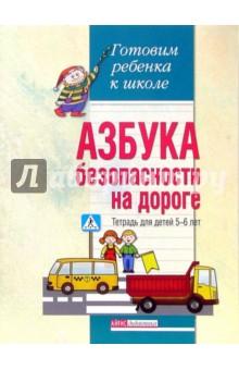 Азбука безопасности на дороге. Тетрадь для детей 5-6 лет