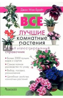 Все лучшие комнатные растения: Новый иллюстрированный справочник