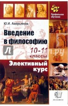 Введение в философию: 10-11 классы: Учебное пособие