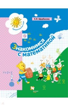 Знакомимся с математикой. Развивающее пособие для детей старшего дошкольного возраста. ФГОС