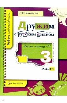 Дружим с русским языком. Рабочая тетрадь №1 для учащихся 3 класса общеобразовательных учреждений