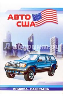 Авто США: Раскраска (827)