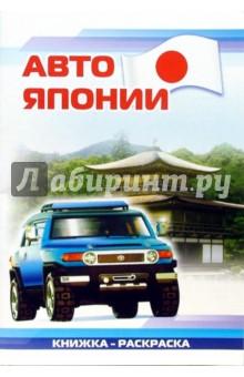 Авто Японии: Раскраска (829)