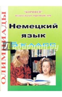 Корьева Галина Олимпиады по немецкому языку: 5 кл