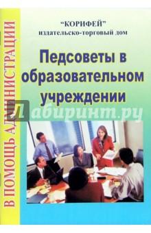 Щербакова Светлана Педсоветы в образовательном учреждении