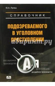 Лукаш Юрий Александрович Справочник подозреваемого в уголовном преступлении