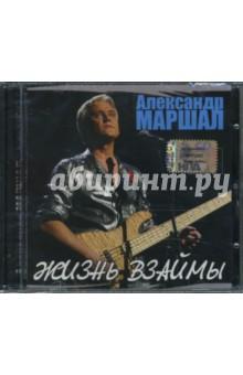 "Александр  Маршал ""Жизнь взаймы"" (CD)"
