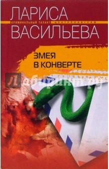 Васильева Лариса Геннадьевна Змея в конверте