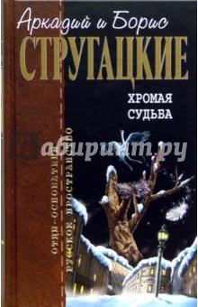 Стругацкие Аркадий и Борис Хромая судьба