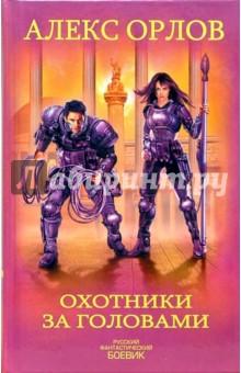 Орлов Алекс Охотники за головами