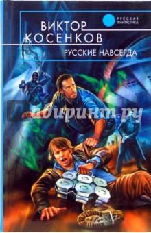 Косенков Виктор Русские навсегда