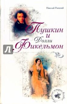Раевский Николай Алексеевич Пушкин и Долли Фикельмон