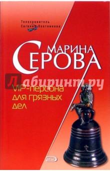 Серова Марина Сергеевна VIP-персона для грязных дел