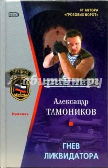 Тамоников Александр Александрович Гнев ликвидатора