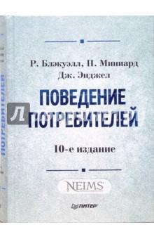 Блэкуэлл Р.Д., Миниард П.У., Энджел Дж.Ф. Поведение потребителей