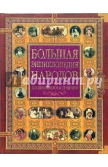 Большая энциклопедия народов