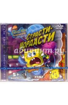Губка Боб Квадратные штаны: Страсти-мордасти (DVDpc)