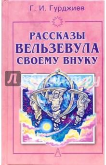 Гурджиев Георгий Рассказы Вельзевула своему внуку