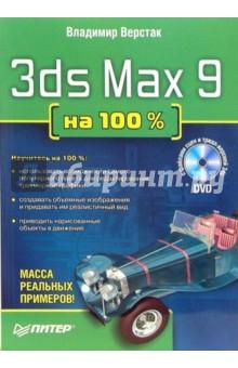 Верстак Владимир Антонович 3ds Max 9 на 100% (+DVD)